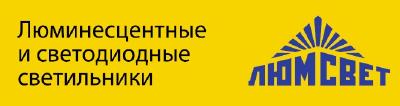 """Изменение цен на светотехническую продукцию торговой марки Люмсвет производства АО """"ПМЗ"""" ."""