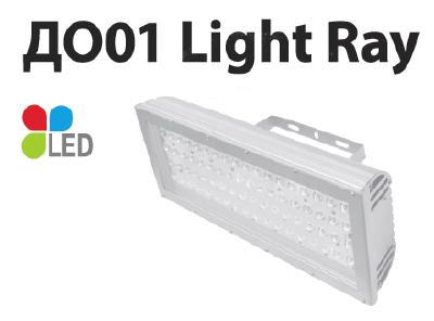 НОВИНКА !!! Светильники серии ДО 01 Light Ray для прожекторного освещения.
