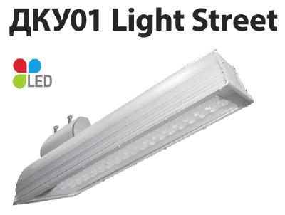 НОВИНКА !!! Светильники серии ДКУ 01 Light Street для уличного освещения.