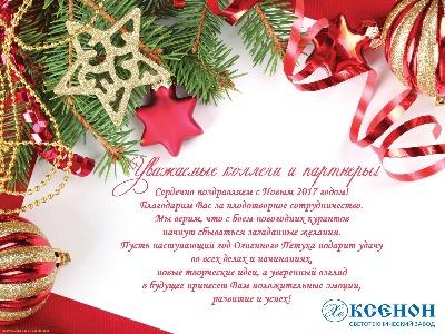 С наступающим Новым годом и Рождеством !!!