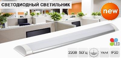 Новинки ! Светодиодные накладные светильники - DPO 36 LED-01, DPO 18 LED-01 !