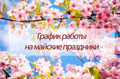 """График работы """"Ксенон"""" на майские праздники."""