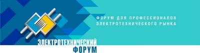 "ООО ""Ксенон"" в Электротехническом форуме в Казани."