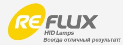 """Изменение цен на лампы и светильники ООО """"Рефлакс""""."""
