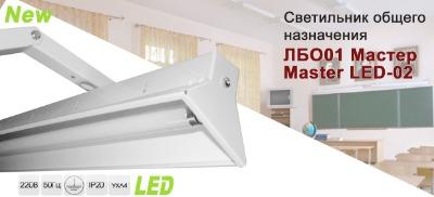 Новинка - светильник для школьных досок под люминесцентную лампу с ЭмПРА ЛБО 01-1х36-001 Мастер.