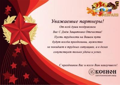 C Днём Защитника Отечества !