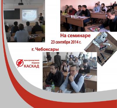 Подведены итоги семинара о применении системы сильноточных и слаботочных соединителей.
