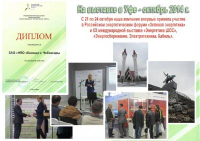 Итоги выставки в Уфе