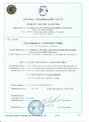 Сертификационный аудит пройден.
