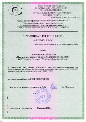 АО «НПО «Каскад» - обладатель сертификата соответствия системы добровольной сертификации «ВОЕННЫЙ РЕГИСТР».