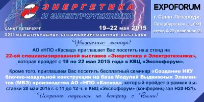 АО «НПО «Каскад» (г.Чебоксары) приглашает