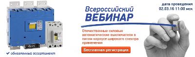 Зарегистрируйтесь на вебинар от КЭАЗ