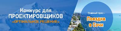 Выиграй поездку в Сочи от КЭАЗ!