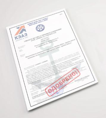 КЭАЗ — одобрен морским регистром