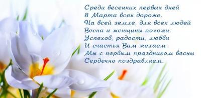 Коллектив компании Невские Ресурсы поздравляет всех женщин с наступающим Международным женским днем!