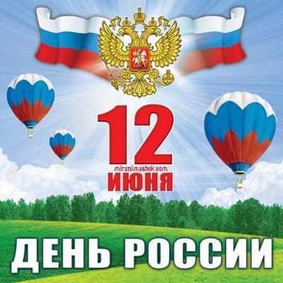 ПОЗДРАВЛЯЕМ С НАСТУПАЮЩИМ ПРАЗДНИКОМ - ДНЕМ РОССИИ!