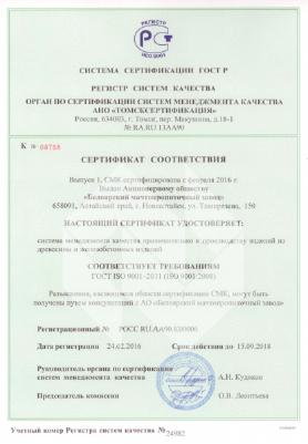 Белоярский мачтопропиточный завод получил сертификат ISO