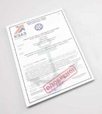 Модульная продукция КЭАЗ одобрена морским регистром