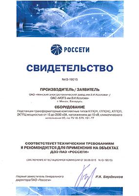 Подстанции трансформаторные комплектные, КТПСНС, КТПСП, 2КТПЦ мощностью от 10 до 2500 кВА, напряжением до 10 кВ признаны соответствующим техническим требованиям и рекомендуется для применения на объектах ДЗО ПАО «РОССЕТИ».