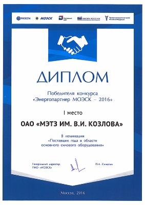 ОАО «МЭТЗ ИМ. В.И.КОЗЛОВА» - победитель конкурса «Энергопартнер МОЭСК-2016»