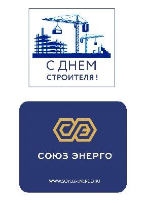 Коллектив компании СОЮЗ-ЭНЕРГО поздравляет всех с Днем строителя