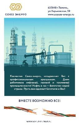 С Днем работников нефтяной, газовой и топливной промышленности!