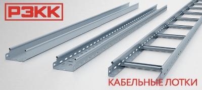 Рязанский Завод Кабельных Конструкций