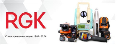 Акция на приборы под торговой маркой RGK