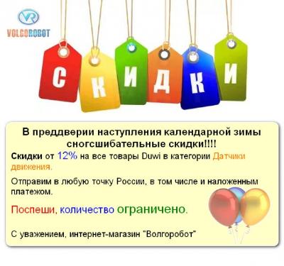 Скидки от 12% на товары Duwi