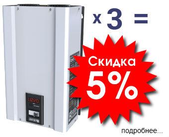 При покупке 3-х однофазных стабилизаторов напряжения единой мощности - СКИДКА 5%!