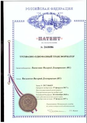 Получен патент на трансформатор ТСТ2-ОР(3х1)