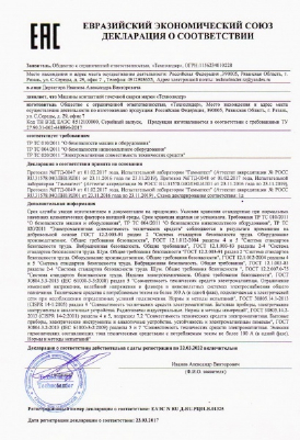 Декларация Таможенного союза ЕАЭС N RU Д-RU.РЦ01.B.01325