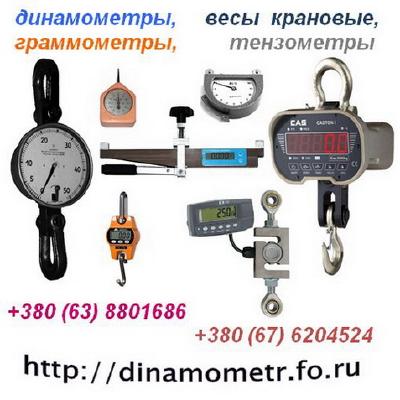 Тензометры, граммометры, динамометры, весы крановые и др.:+380-63-8801686: