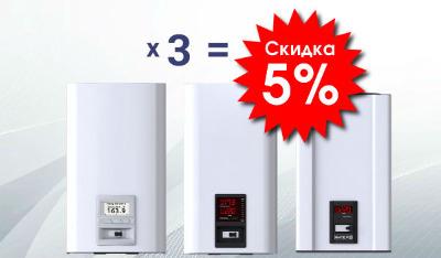 При покупке 3-х стабилизаторов напряжения (единой или схожей мощности) - СКИДКА 5%!