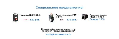 Специальные цены на основные группы товаров
