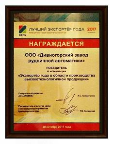 «Дивногорский завод рудничной автоматики» – экспортер года!