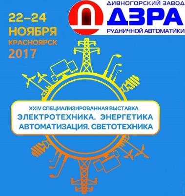 Приглашаем посетить выставку «Электротехника. Энергетика. Автоматизация. Светотехника» в Красноярске