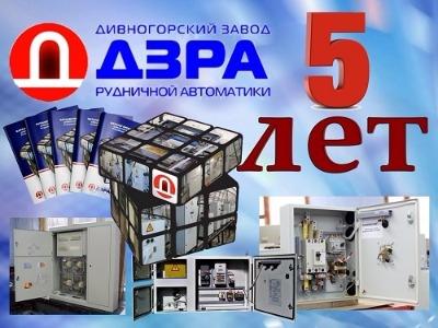 Дивногорскому заводу рудничной автоматики 5 лет!