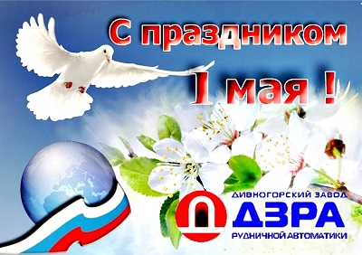 Дивногорский завод рудничной автоматики поздравляет с Праздником Весны и Труда!