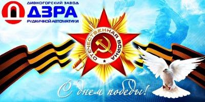ООО «Дивногорский завод рудничной автоматики» поздравляет всех с Днем Победы!
