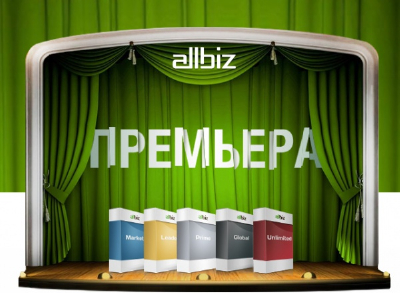 Allbiz представил новую ценовую политику