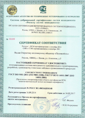 ОАО «ПСКОВСКИЙ КАБЕЛЬНЫЙ ЗАВОД» ПРОШЁЛ РЕСЕРТИФИКАЦИОННУЮ ПРОВЕРКУ