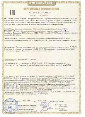 ОАО «Псковкабель» получил новый сертификат