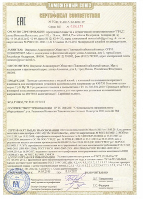 «Псковкабель» получил новые сертификаты