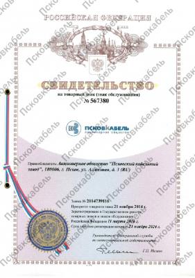 Товарный знак АО «Псковкабель» прошёл регистрацию