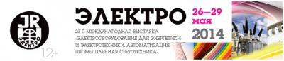 ЭЛЕКТРО 2014