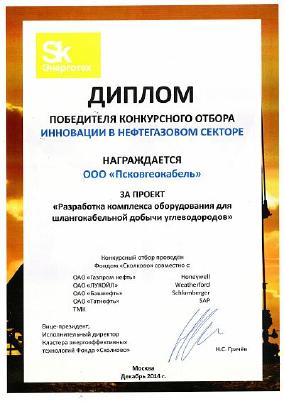 ООО «Псковгеокабель» - победитель конкурса инновационных проектов в «Сколково».