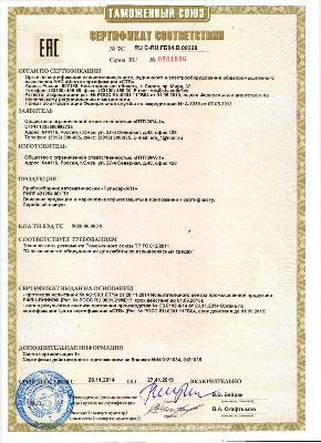 Сертификат соответствия пробоотборника автоматического