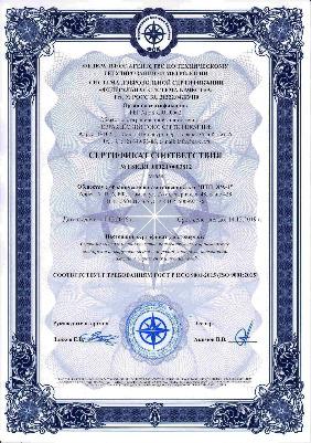 """ООО """"ПТП ЭРА-1"""" получен сертификат соответствия системы менеджмента качества"""