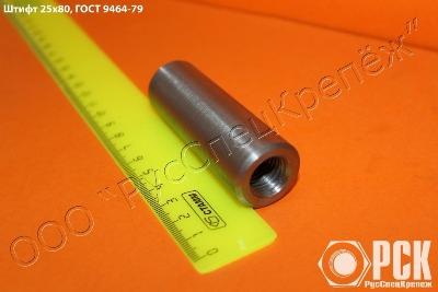 Наладили производство штифтов ГОСТ 9464-9465